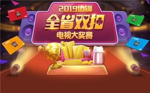 2019边锋全省双扣电视大奖赛开赛
