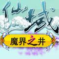 仙域网页游戏最新开服表