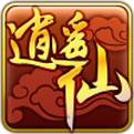 逍遥仙网页游戏最新开服表