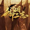 御龙三国志网页游戏最新开服表