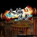 人仙传奇网页游戏最新开服表