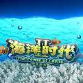 海洋时代2