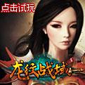 龙纹战域网页游戏最新开服表