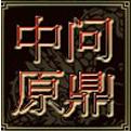 飘渺仙缘2