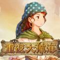 重返大航海网页游戏最新开服表