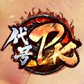 代号PK网页游戏最新开服表