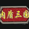 肉盾三国网页游戏最新开服表