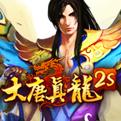 大唐真龙2S