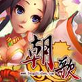 朝歌网页游戏最新开服表