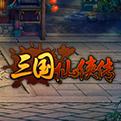 三国仙侠传LOGO