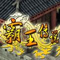 霸王传说LOGO