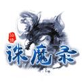 仙侠诛魔录网页游戏最新开服表