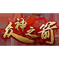 众神之箭网页游戏最新开服表