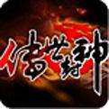 传世封神网页游戏最新开服表
