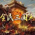 全民三国志网页游戏最新开服表