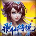 飞仙传说网页游戏最新开服表