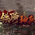 铁骑神兵网页游戏最新开服表