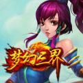梦幻三界网页游戏最新开服表