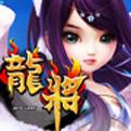 龙将网页游戏最新开服表