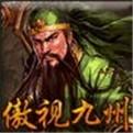 傲视九州网页游戏最新开服表