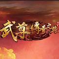 武尊传奇之路网页游戏最新开服表