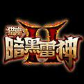 猎魔·暗黑雷神网页游戏最新开服表
