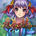 最轩辕网页游戏最新开服表