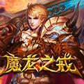 魔龙之戒网页游戏最新开服表