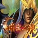 暗夜之神网页游戏最新开服表