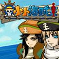 小小海贼王网页游戏最新开服表
