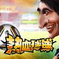 热血球球网页游戏最新开服表