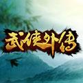 武侠外传网页游戏最新开服表