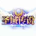 圣域传说网页游戏最新开服表