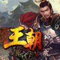 王朝霸域网页游戏最新开服表
