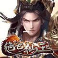 绝世仙王网页游戏最新开服表