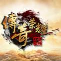 传奇荣耀网页游戏最新开服表