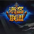 海盗联盟网页游戏最新开服表