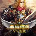 亚瑟神剑网页游戏最新开服表