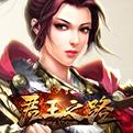 君王之路网页游戏最新开服表
