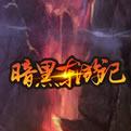 暗黑东游记网页游戏最新开服表