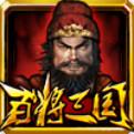 百将三国网页游戏最新开服表