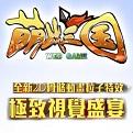 萌战三国网页游戏最新开服表