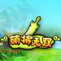 萌将无双网页游戏最新开服表
