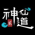 神仙道2LOGO