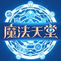 魔法天堂网页游戏最新开服表