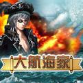 大航海家网页游戏最新开服表