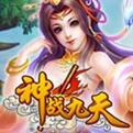 神战九天网页游戏最新开服表