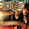 航海之王网页游戏最新开服表