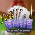 JOE德州扑克LOGO