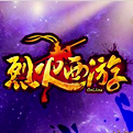 烈火西游网页游戏最新开服表